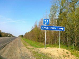 prodazha-zemelnyh-uchastkov-aksenovo-06